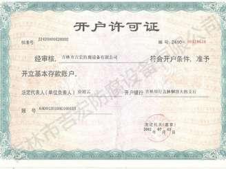 开户许可证(银行)
